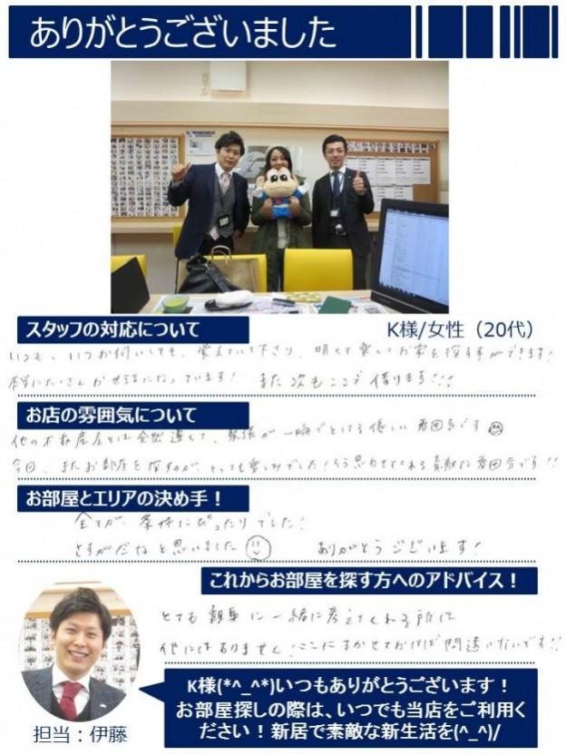 伊藤店長(K様)