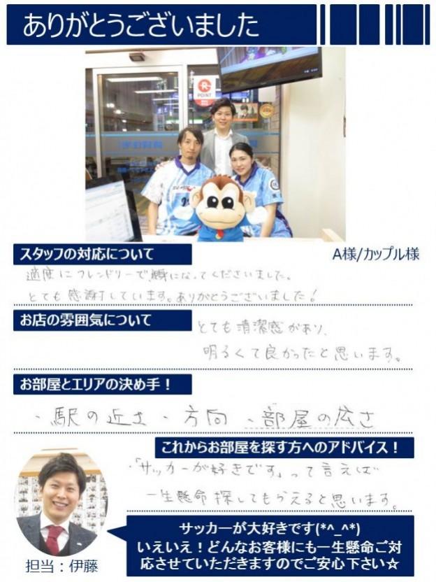 伊藤店長(カップル様)