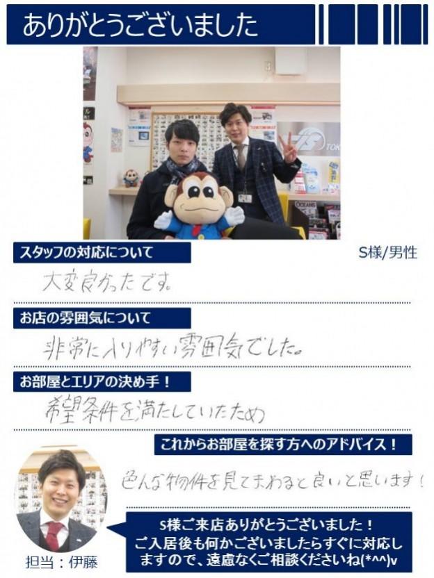 伊藤店長_男性S様