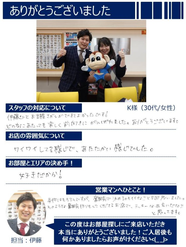 伊藤店長_20170117