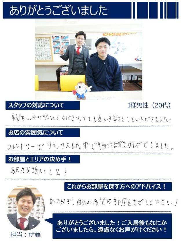 伊藤店長 I様1 【押上店】ご成約のお客様の声(男性/20代)