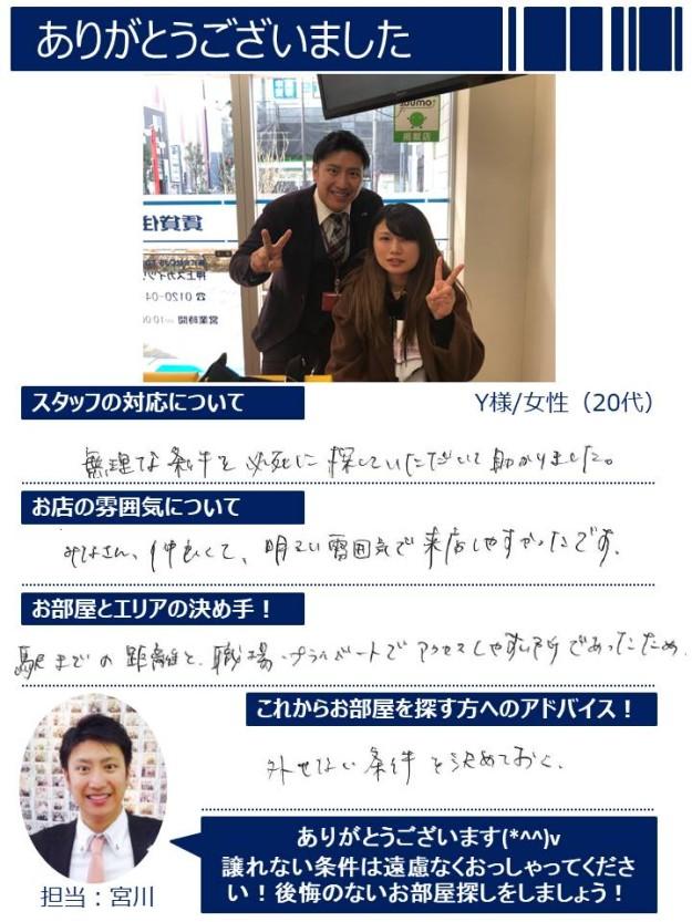 宮川さん Y様 【押上店】ご成約のお客様の声(女性/20代)