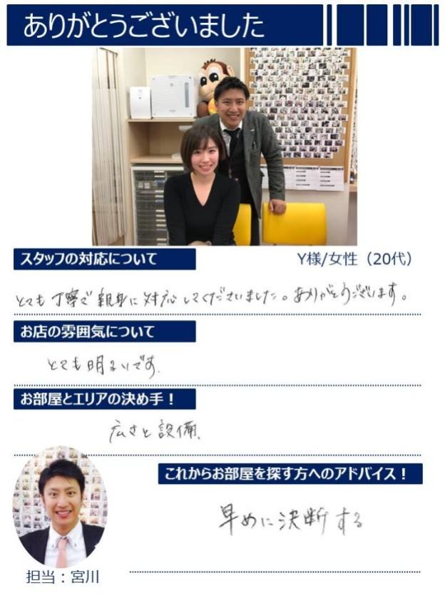宮川さん_Y様