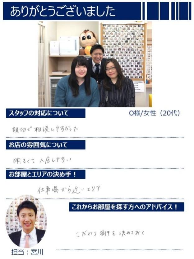 宮川さん_O様