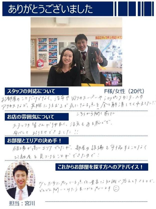 宮川さん F様 ご成約のお客様の声(女性/20代)【賃貸住宅サービス押上店】