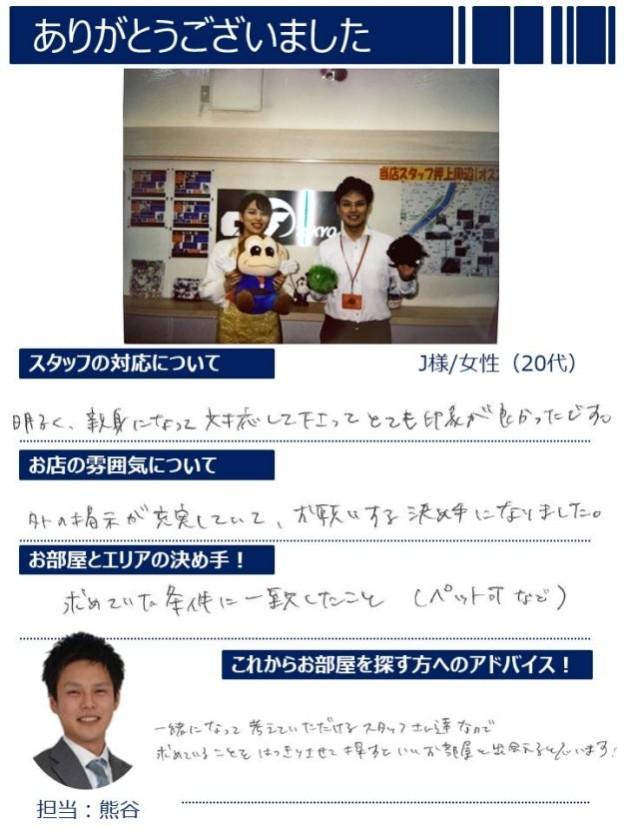 熊谷さん_J様
