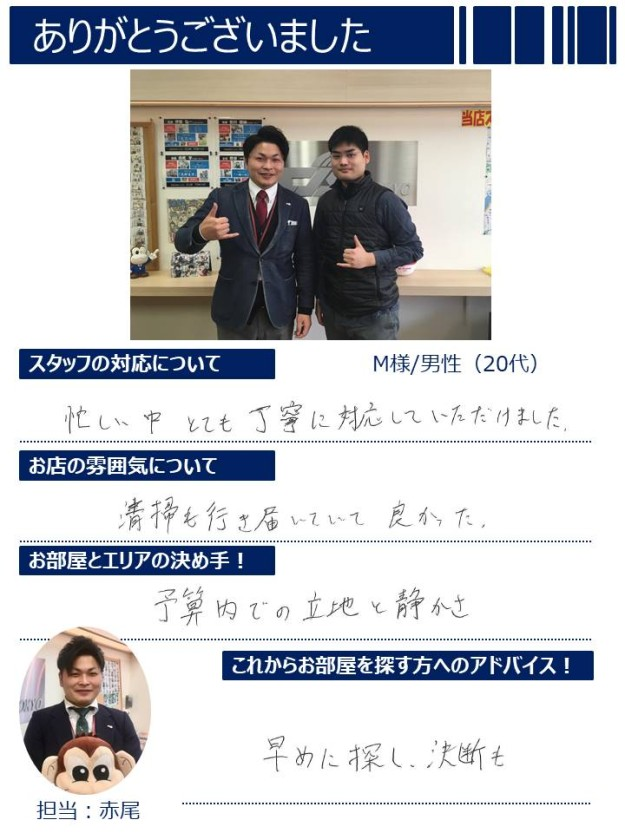 赤尾さん M様 ご成約のお客様の声(男性/20代)【賃貸住宅サービス押上店】