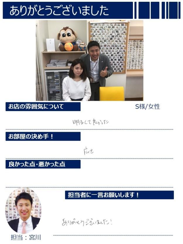 お客様の声_宮川さん_S様_20190726